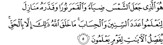 sura 10_5